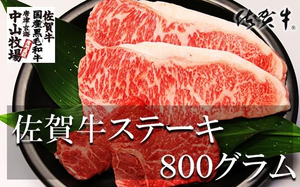 【ふるさと納税】中山牧場 佐賀牛ステーキ(800グラム)