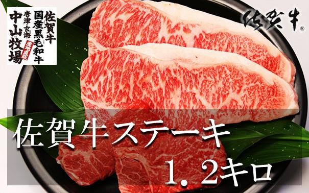 【ふるさと納税】中山牧場 佐賀牛ステーキ(1.2キロ)