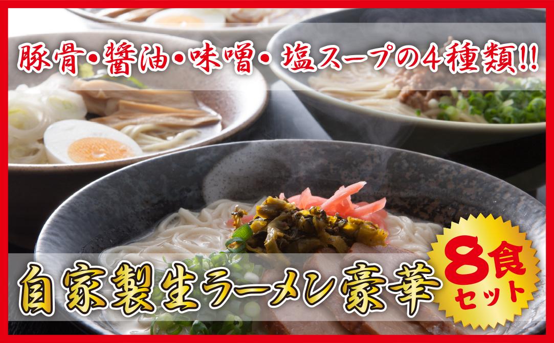 【ふるさと納税】製麺所直送トッピング付4種類ラーメン食べ比べセット