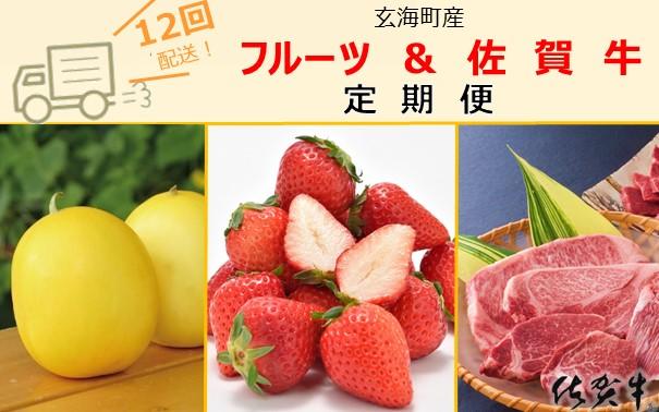 【ふるさと納税】玄海町産フルーツ&佐賀牛定期便【12回】