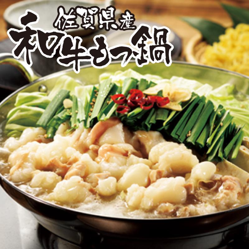 【ふるさと納税】食工房すいぐん和牛もつ鍋(塩)