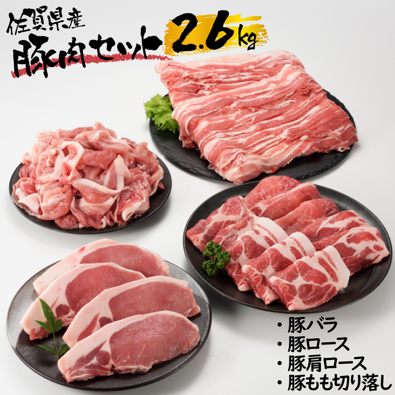 送料無料 冷凍 ポーク 豚肉 メーカー公式ショップ さくらポーク 県産 ロース バラ ふるさと納税 2.6kg セット 大容量 佐賀県産豚肉 セール価格 丸福 もも 肥前さくらポーク