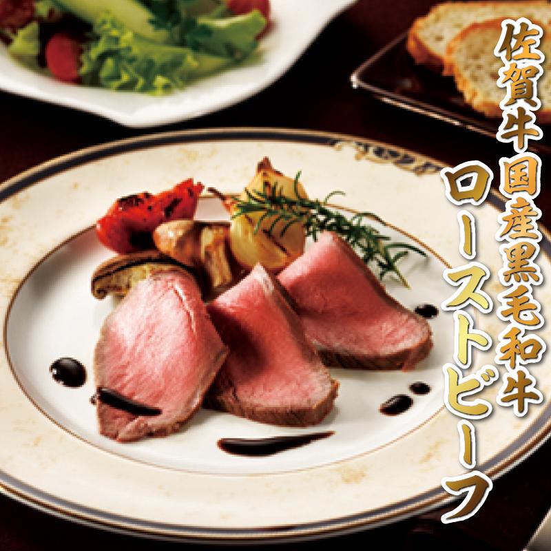 【ふるさと納税】中山牧場 佐賀牛ローストビーフ(500グラム)