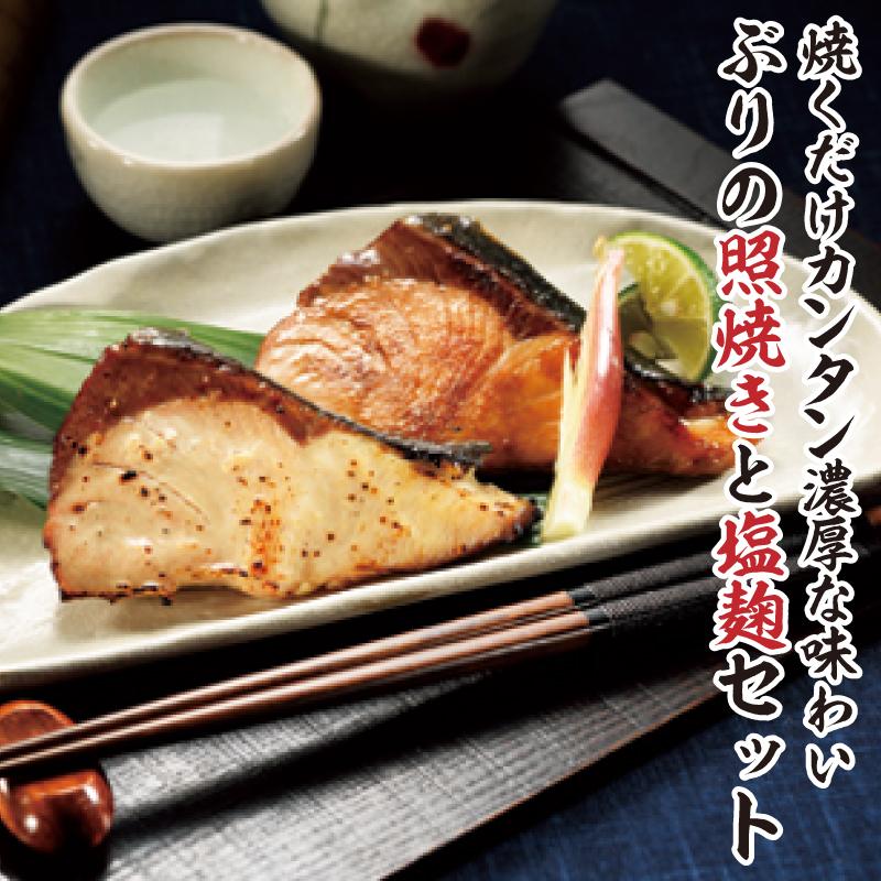 【ふるさと納税】渡邉水産 ぶりの照り焼きと塩麹セット