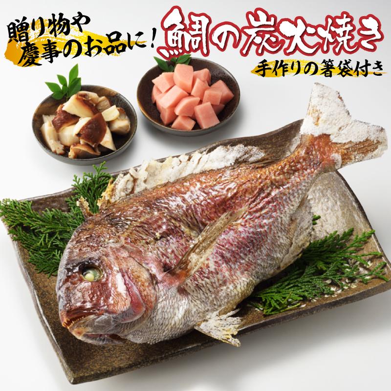 【ふるさと納税】鯛の炭火焼き