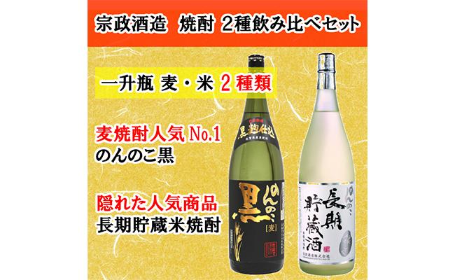 S20-8 【ふるさと納税】宗政酒造 のんのこ麦焼酎・米焼酎飲み比べセット 佐賀酒類販売