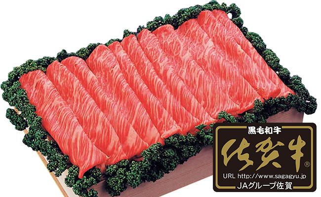N15-7【ふるさと納税】 【佐賀牛】モモ(すき焼き・しゃぶしゃぶ用)400g