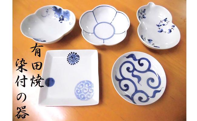 A20-70【ふるさと納税】有田焼 粋なカタチ 染付小皿小鉢揃い (5枚セット) 深海三龍堂