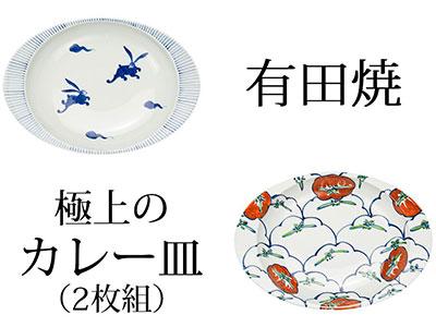 A25-152【ふるさと納税】◆匠の蔵 極上のカレー皿◆うさぎ・トマト2枚組 深海三龍堂