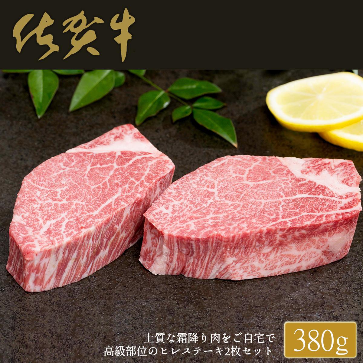 牛肉 佐賀牛 ヒレステーキ 売れ筋 人気上昇中 N50-5 ふるさと納税 380g 2枚で ブランド牛の高級部位 佐賀牛ヒレステーキ