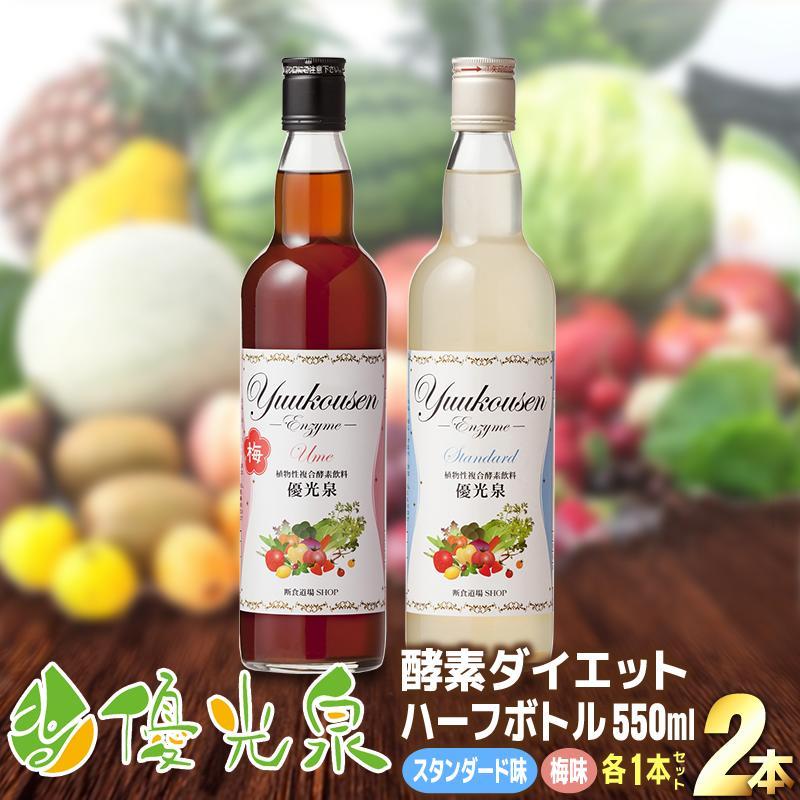 【ふるさと納税】WS001R 酵素ダイエット『優光泉』ハーフボトル2本(スタンダード味・梅味)