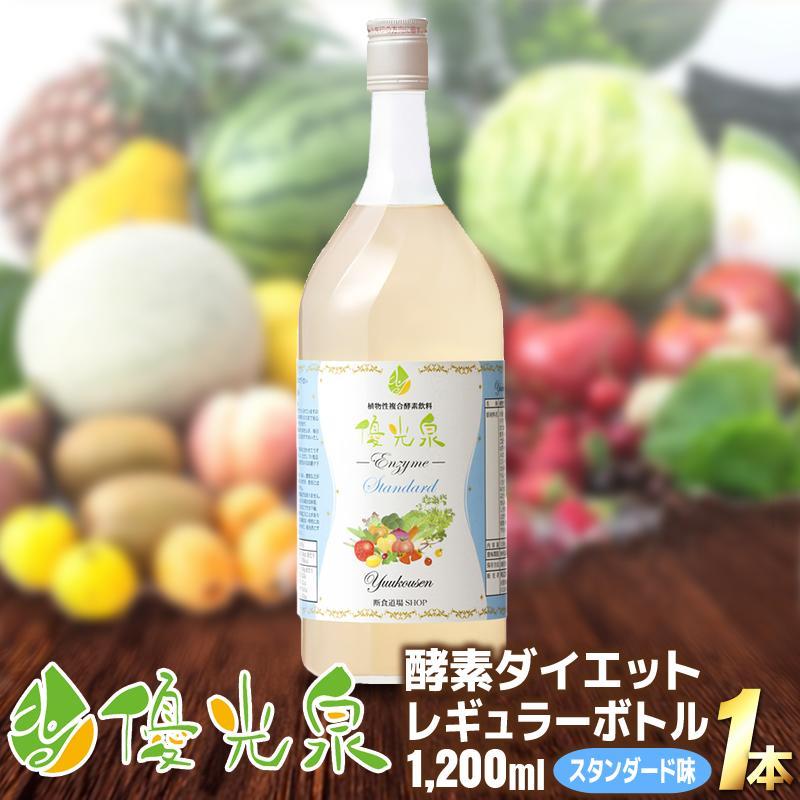 【ふるさと納税】WS19101R 酵素ダイエット『優光泉』(レギュラー/スタンダード味)