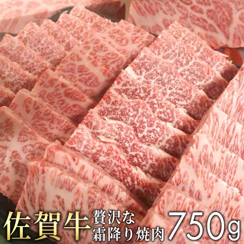 【ふるさと納税】FK19007R 佐賀牛 焼肉用 750g