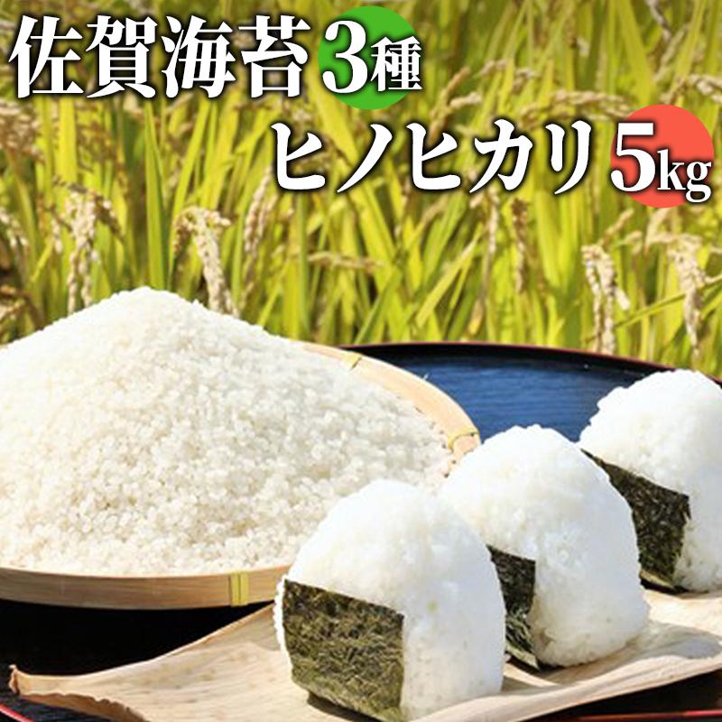 【ふるさと納税】KY19026R 佐賀海苔3種&ヒノヒカリ5kg