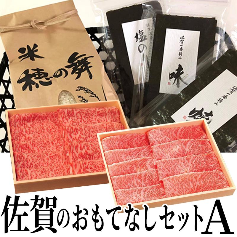 【ふるさと納税】KY19028R 佐賀のおもてなしセットA(佐賀牛、佐賀海苔、さがびより)