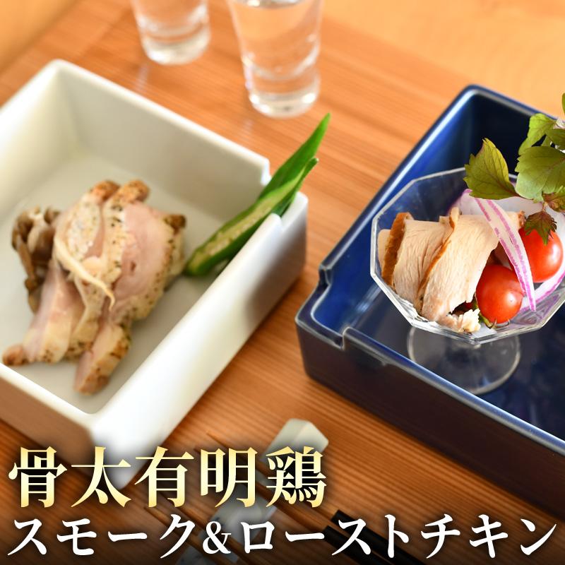【ふるさと納税】KT20052R 「骨太有明鶏」スモーク&ローストチキン