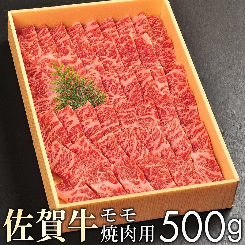 【ふるさと納税】KY19017R 【贈答箱】佐賀牛モモ 焼肉用500g