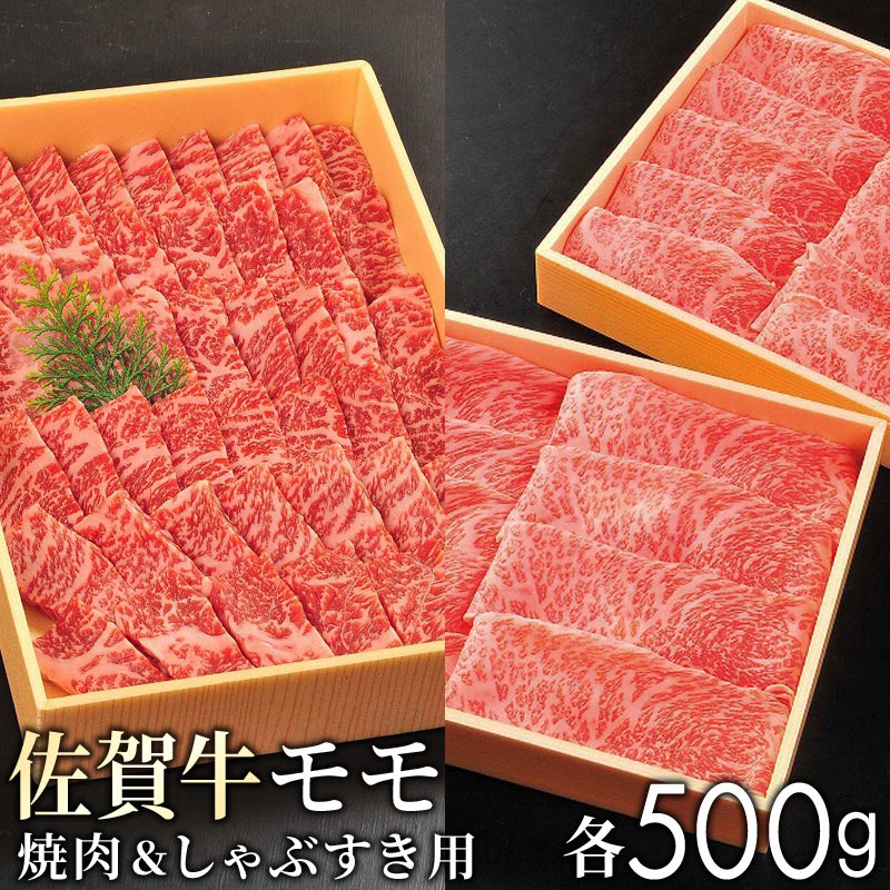 【ふるさと納税】KY19023R 【贈答箱】佐賀牛モモ 焼肉&しゃぶすき用 各500g