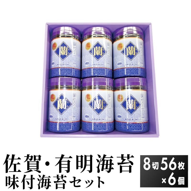 【ふるさと納税】MS20002R 佐賀県産味付け海苔セット(福徳のり)