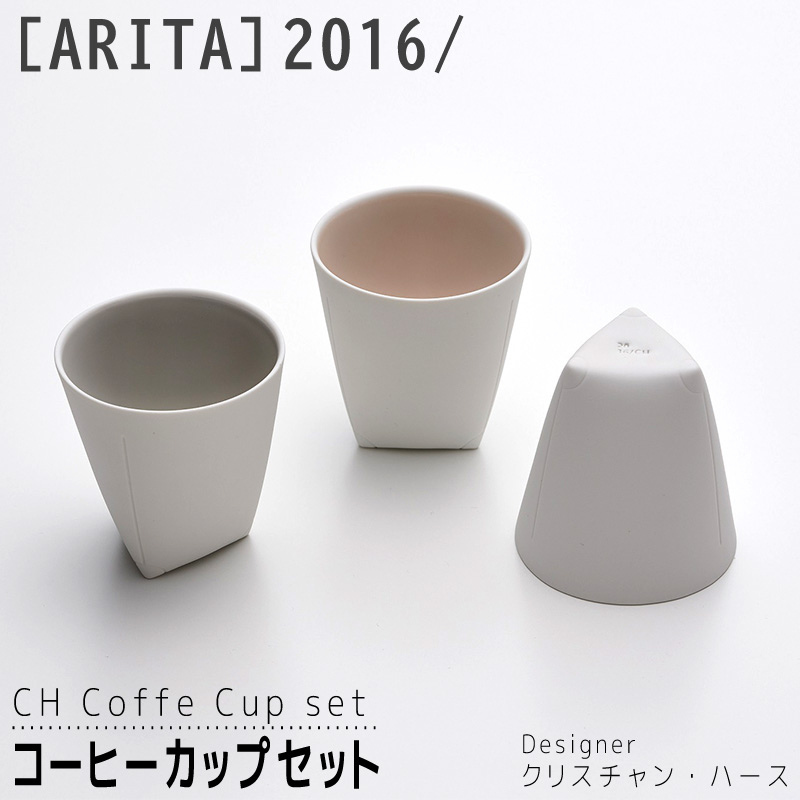 【ふるさと納税】OI20002R 2016/CH Coffee Cup set