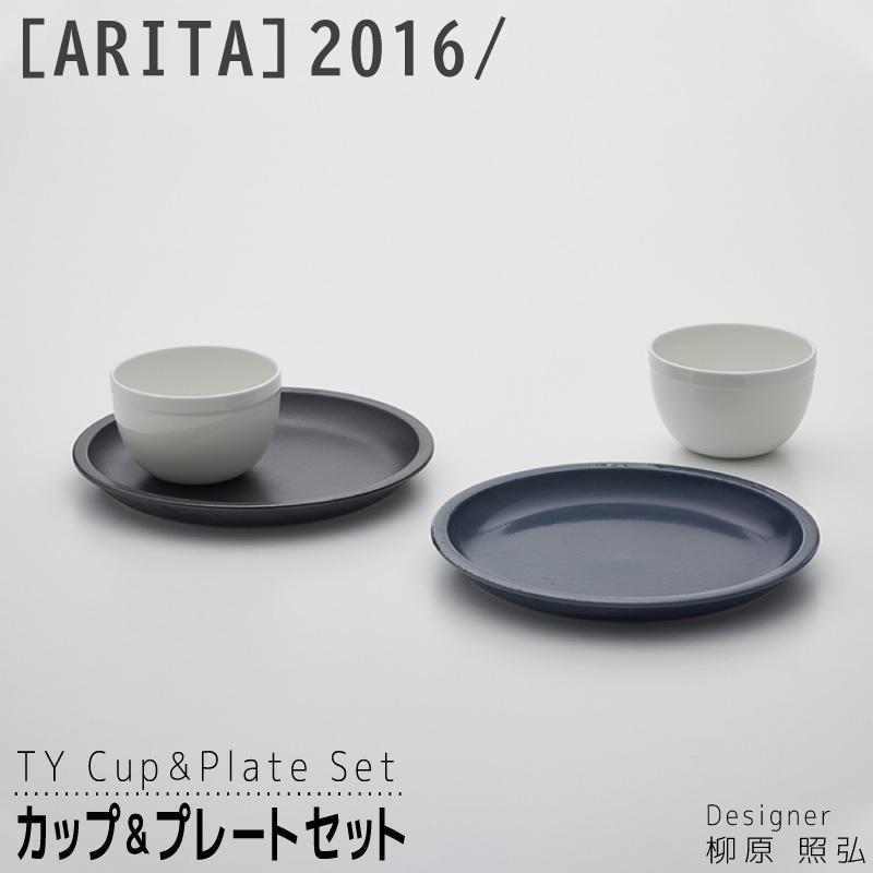 【ふるさと納税】OI19026R 【ARITAブランド】2016/ 柳原照弘のカップとプレートのセット