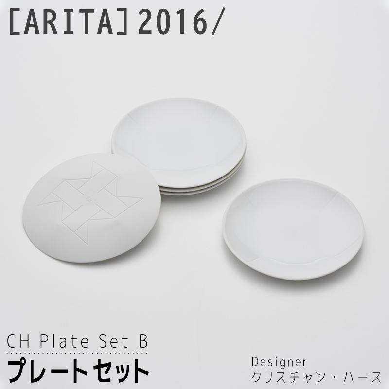 【ふるさと納税】OI20027R 【ARITAブランド】2016/ クリスチャン・ハースのプレート5枚セット