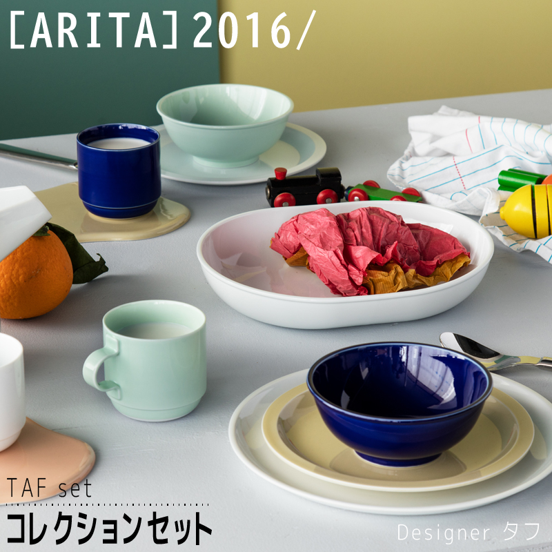 【ふるさと納税】OI19033R 【ARITAブランド】2016/ タフ コレクションセット