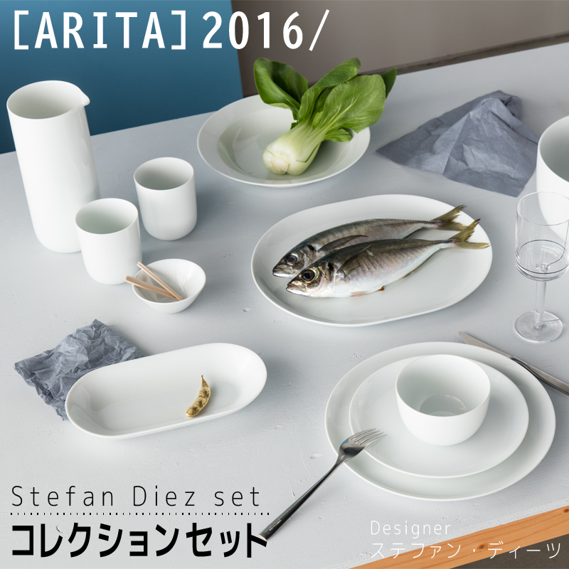 【ふるさと納税】OI20035R 【ARITAブランド】2016/ ステファン・ディーツ コレクションセット