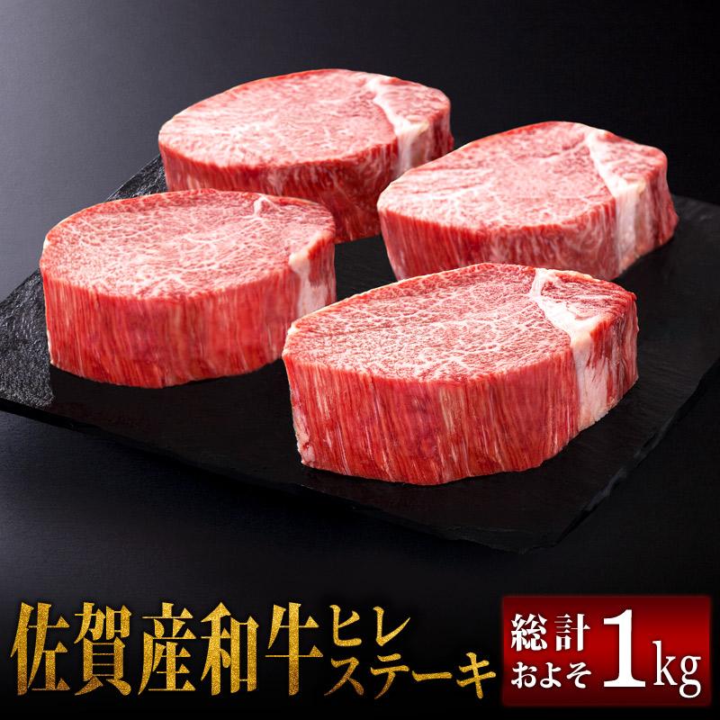 【ふるさと納税】SO20002R 【希少部位】佐賀産和牛ヒレステーキ1kg(6枚程度)