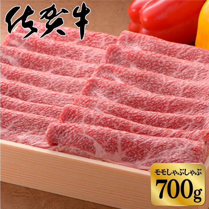 【ふるさと納税】SS20018R 【高級ブランド】佐賀牛モモしゃぶしゃぶ700g