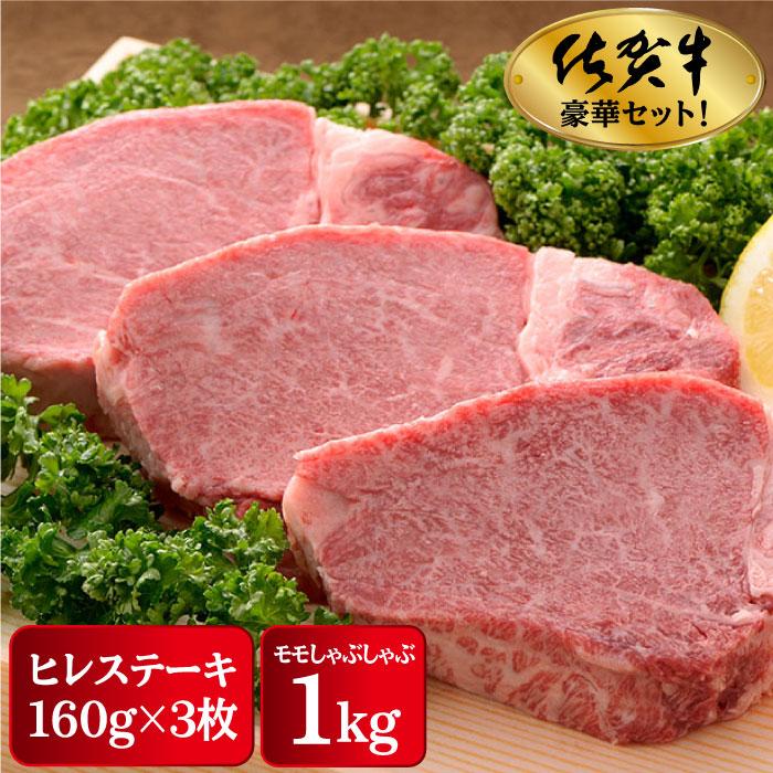 【ふるさと納税】SS20021R 【高級ブランド】佐賀牛ヒレステーキとしゃぶしゃぶ用もも肉のセット