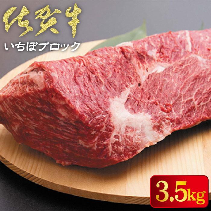 【ふるさと納税】SS19023R 【希少部位】佐賀牛いちぼブロック3.5kg