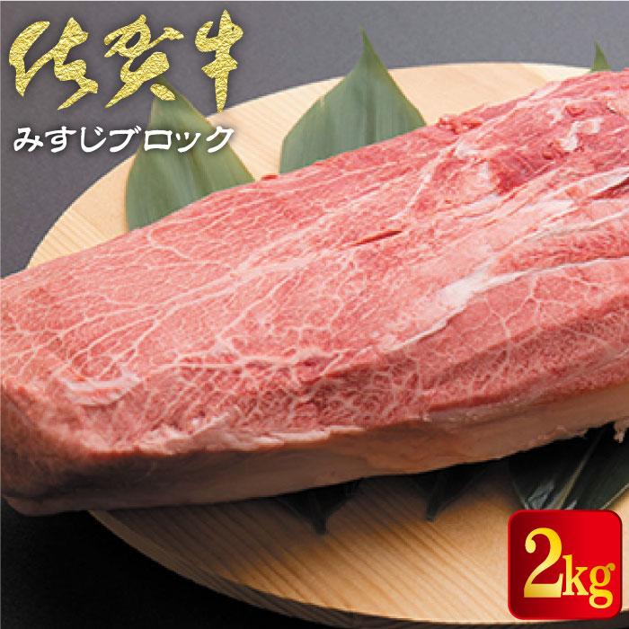 【ふるさと納税】SS19024R 【希少部位】佐賀牛みすじブロック2kg