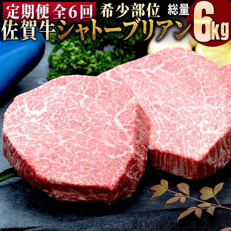偶数月 中旬頃 にお届けします ふるさと納税 YG210015R 人気の定番 日本未発売 シャトーブリアン まさかの総量6kg 定期便全6回 ヒレの女王 が