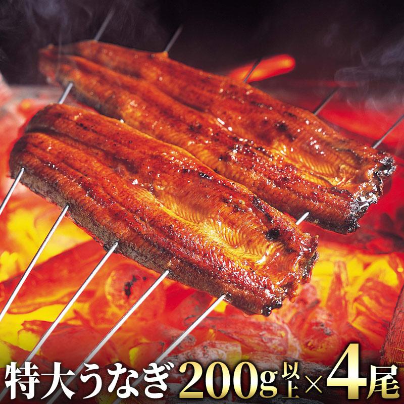 【ふるさと納税】YS20002R 特大 特選うなぎ 一尾200g以上×4尾
