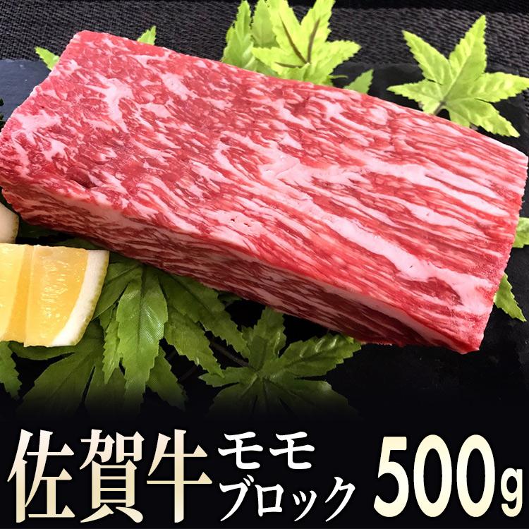ふるさと納税 AF19020R 割り引き 500g 人気 おすすめ 佐賀牛モモブロック