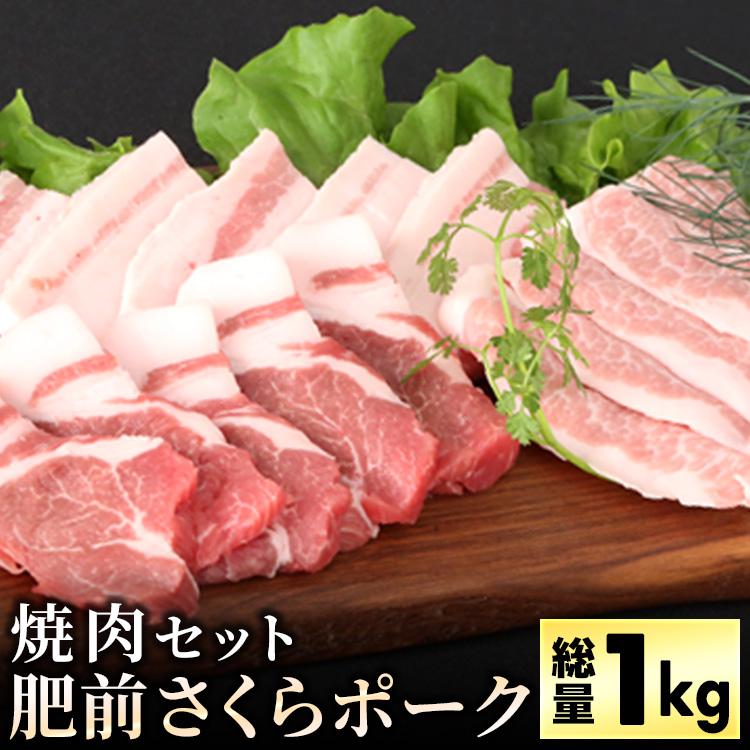 【ふるさと納税】BH19001R ブランド豚【肥前さくらポーク】の焼肉セット