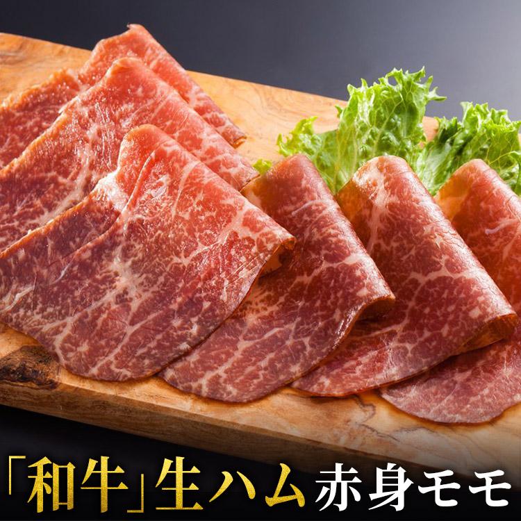 【ふるさと納税】KT20055R 佐賀県産『和牛』生ハム(モモ)