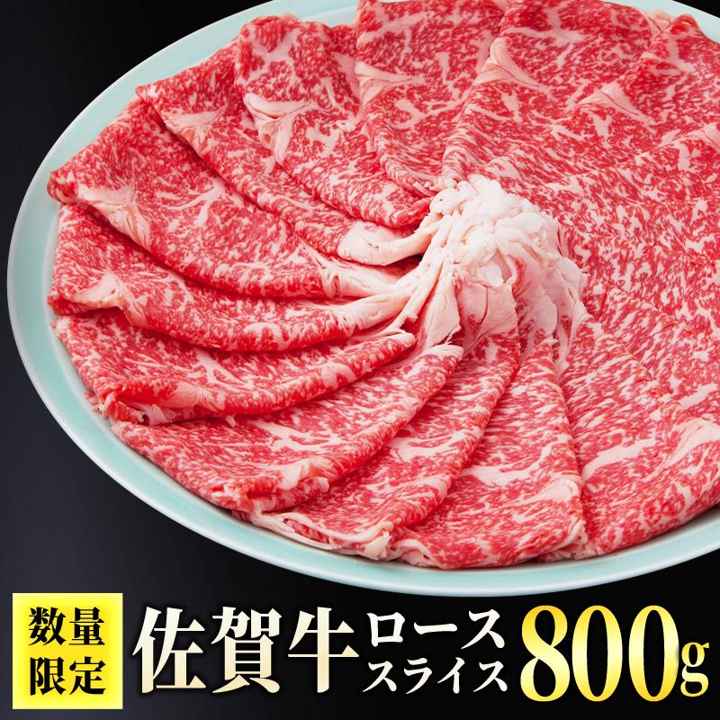 【ふるさと納税】co005R 佐賀牛ローススライス800g(400g×2)【数量限定】