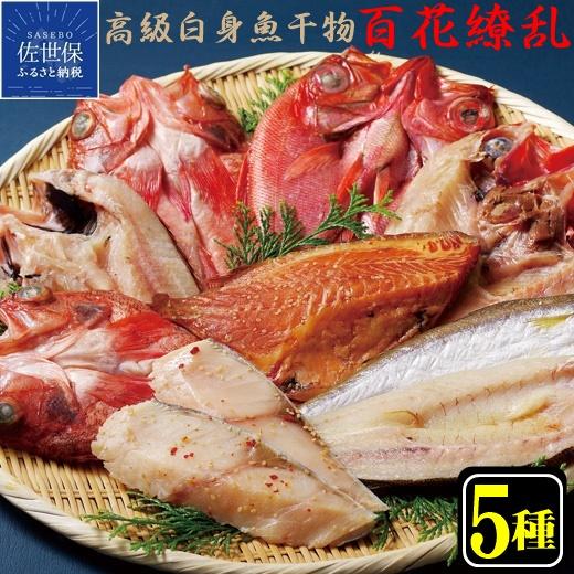高級魚つぼ鯛が入ったワンランク上の豪華な詰め合わせです佐世保 干物セット 鯛 お中元 お歳暮 ふるさと納税 ギフト 丸富の高級白身魚干物 初売り 百花繚乱 魚 白身 つぼ鯛 正規激安