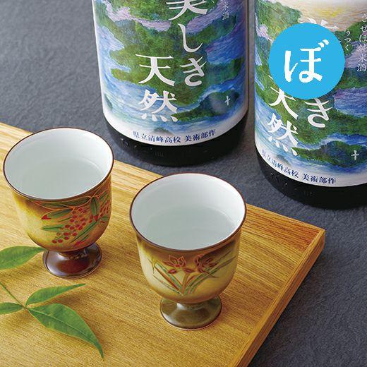 【ふるさと納税】「美しき天然」純米酒(1.8L)2本