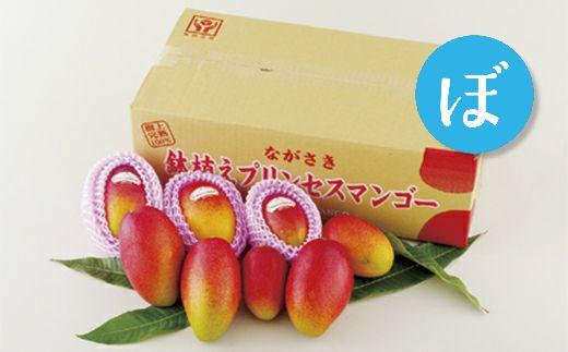 【ふるさと納税】プリンセスマンゴー不揃い(家庭用)約3kg