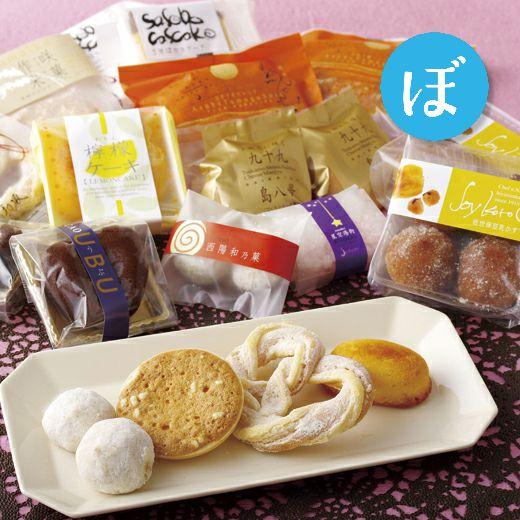 【ふるさと納税】佐世保港街焼菓子セット