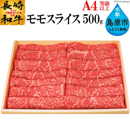 【ふるさと納税】長崎和牛モモスライス 500g(A4等級以上)