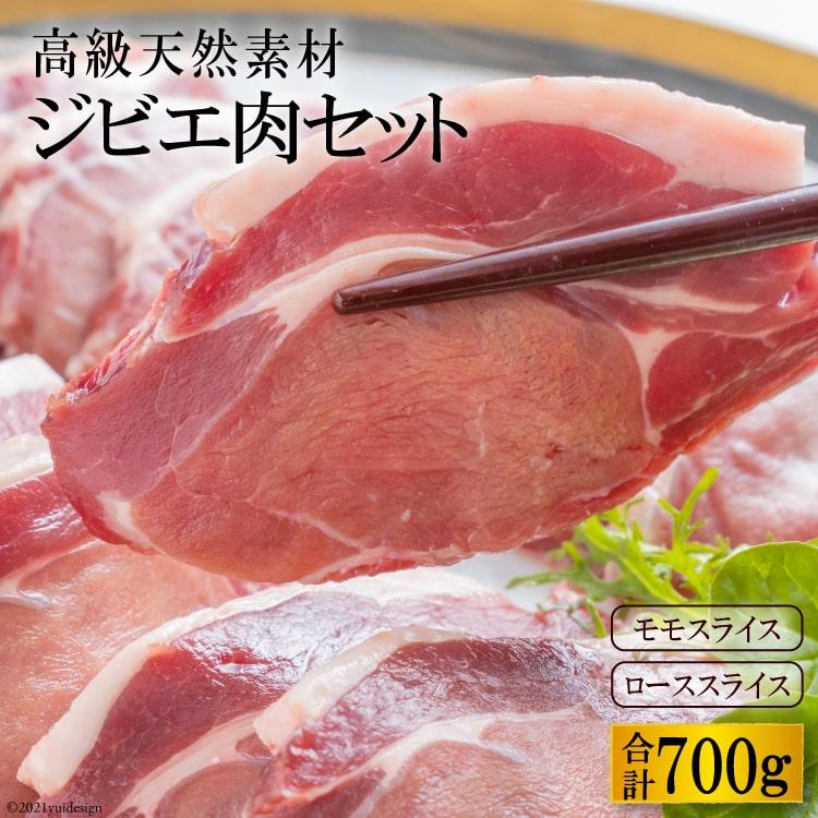 【ふるさと納税】ジビエ肉セット