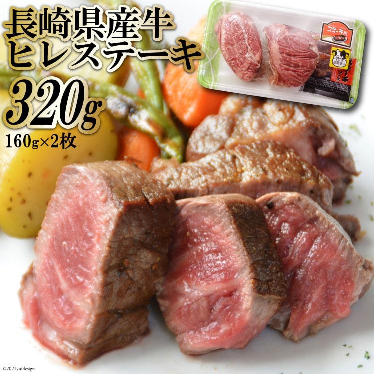 店舗 倉 牛肉本来の味わいを堪能していただくように 冷凍ではなく冷蔵でお届けいたします ふるさと納税 長崎県産牛 320g ヒレステーキ 160g×2枚