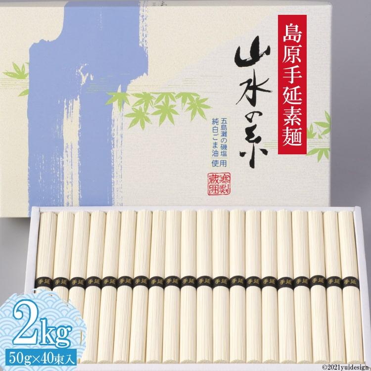 【ふるさと納税】島原手延素麺(そうめん) 山水の糸 2kg(50g×40束)