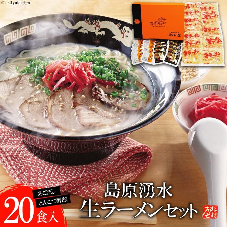 【ふるさと納税】島原湧水生ラーメンセット(20食入)
