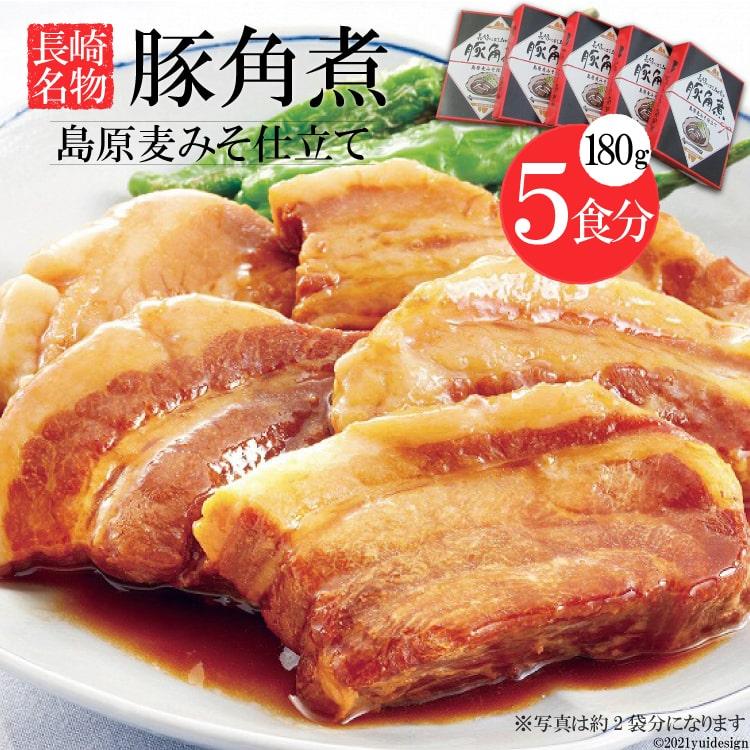 【ふるさと納税】コラーゲンたっぷり!長崎名物 豚角煮 島原麦みそ仕立て 5食セット