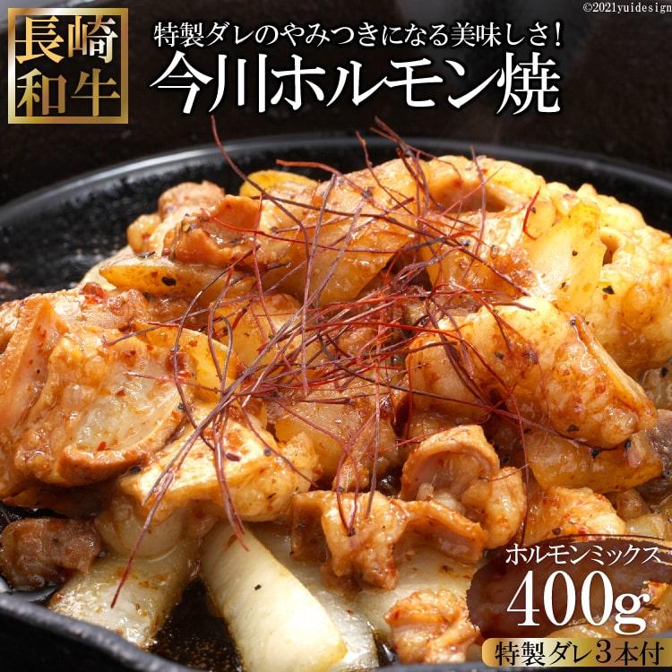 【ふるさと納税】長崎和牛 今川ホルモン焼(ミックス400g)